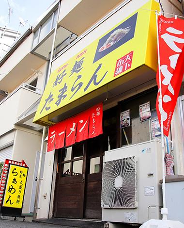 好麺たまらん店舗写真
